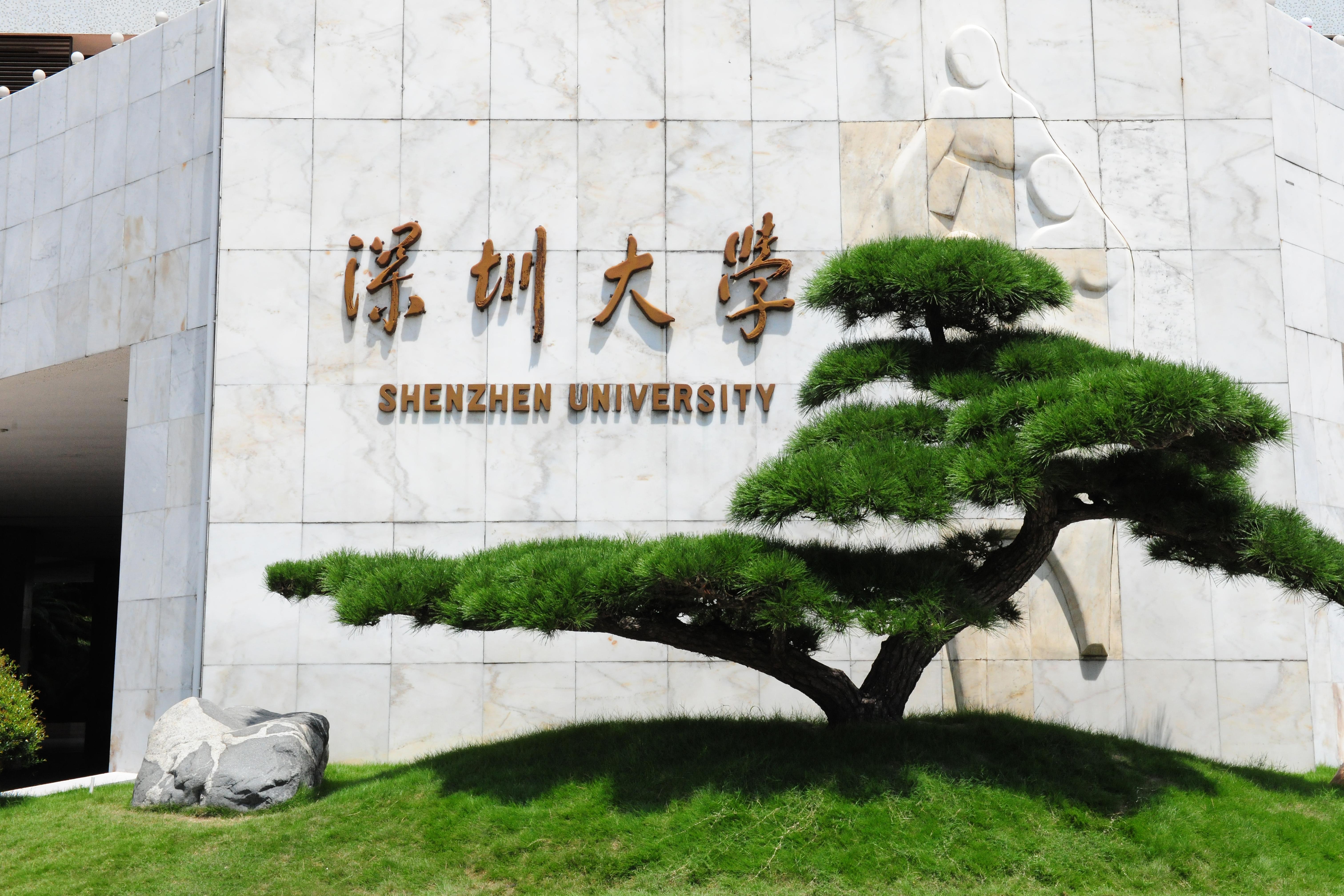 9月迎新,名厨磁电已准备就绪,在超43.9万㎡的深圳大学西丽校区等你!