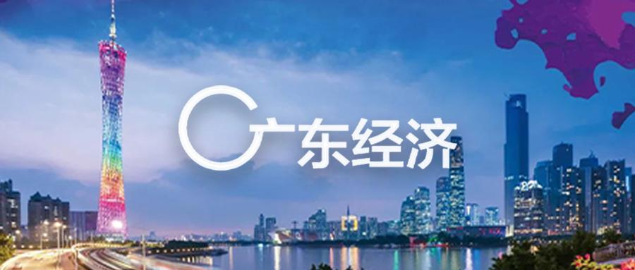 """省级权威政府杂志《广东经济》专题报道,名厨磁电入选广东""""抗疫情稳经济""""代表企业案例"""